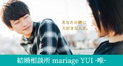 結婚相談所 mariage YUI -唯-